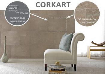 Пробковые панели для стен Corkart с микрофаской