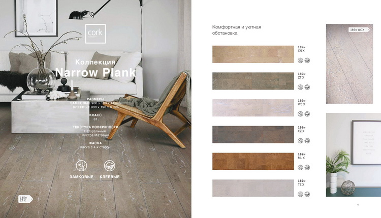 Декоры Corkart Cork Concept Narrow Plank