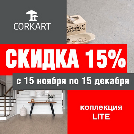 Скидка 15% на пробковый пол Corkart Lite