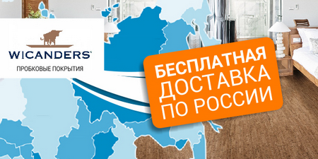 Бесплатная доставка по России клеевого пробкового пола Wicanders Identity