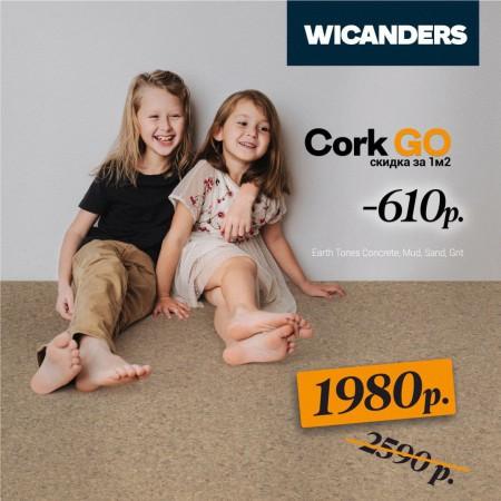Wicanders Cork Go акция